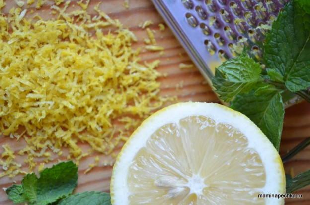 цедра лимонв